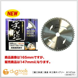 アイウッド 漢道木工用チップソー両側面研磨刃 147mm 004577
