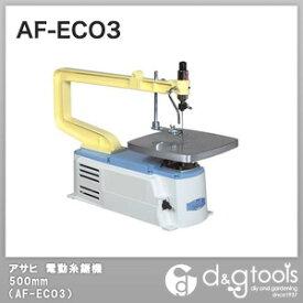 旭工機 電動糸鋸機(糸のこ盤) 500mm AF-ECO3