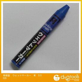 三共コーポレーション 祥碩堂 ウェットマーカー 青 S15529