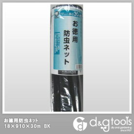 ダイオ化成 お徳用防虫ネット(網戸用ネット)BK ブラック 18メッシュ×910mm×30m
