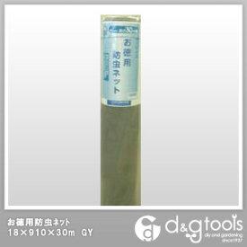 ダイオ化成 お徳用防虫ネット(網戸用ネット)GY グレー 18メッシュ×910mm巾×30m