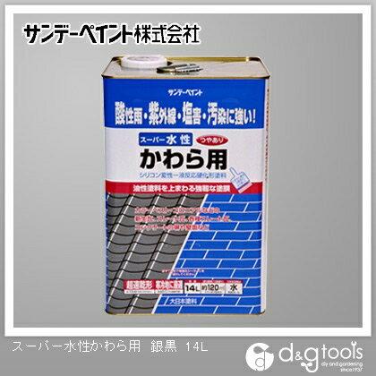 サンデーペイント スーパー水性かわら用(シリコン変性一液反応硬化形塗料)かわら屋根用塗料 銀黒 14L