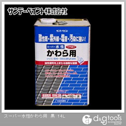 サンデーペイント スーパー水性かわら用(シリコン変性一液反応硬化形塗料)かわら屋根用塗料 黒 14L