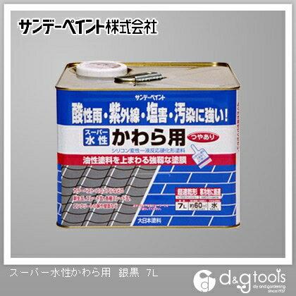 サンデーペイント スーパー水性かわら用(シリコン変性一液反応硬化形塗料)かわら屋根用塗料 銀黒 7L サンデーペイント 塗料 水性塗料