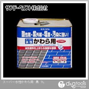 サンデーペイント スーパー水性かわら用(シリコン変性一液反応硬化形塗料)かわら屋根用塗料 黒 7L