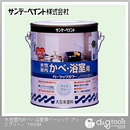 サンデーペイント 水性室内かべ・浴室用ベーシック ツヤなし(ゼロVOC塗料)屋内壁用塗料 アイスグリーン 1.6L サンデーペイント 塗料 水性塗料