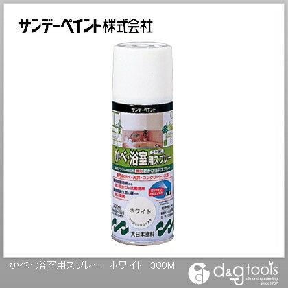 サンデーペイント かべ・浴室用スプレー(特殊アクリル樹脂系強力防カビ塗料スプレー) 300ml