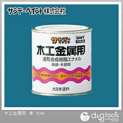 サンデーペイント 木工金属用(速乾合成樹脂エナメル・工作・ホビー用塗料) 青 1/12L(約80ml)