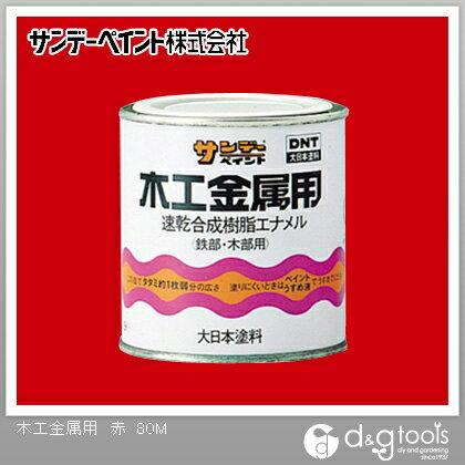 サンデーペイント 木工金属用(速乾合成樹脂エナメル・工作・ホビー用塗料) 赤 1/12L(約80ml)