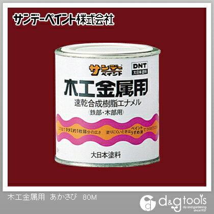 サンデーペイント 木工金属用(速乾合成樹脂エナメル・工作・ホビー用塗料) あかさび 1/12L(約80ml)