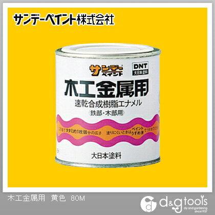 サンデーペイント 木工金属用(速乾合成樹脂エナメル・工作・ホビー用塗料) 黄色 1/12L(約80ml)