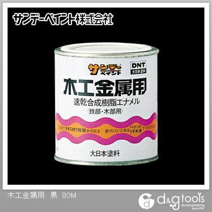 サンデーペイント 木工金属用(速乾合成樹脂エナメル・工作・ホビー用塗料) 黒 1/12L(約80ml)