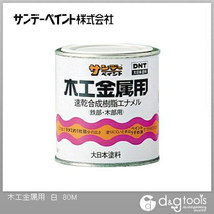 サンデーペイント 木工金属用(速乾合成樹脂エナメル・工作・ホビー用塗料) 白 1/12L(約80ml)