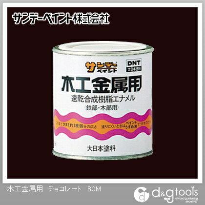 サンデーペイント 木工金属用(速乾合成樹脂エナメル・工作・ホビー用塗料) チョコレート 1/12L(約80ml)