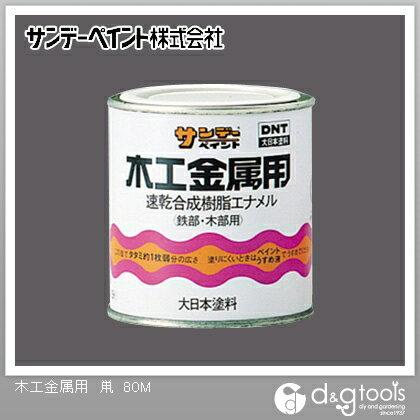 サンデーペイント 木工金属用(速乾合成樹脂エナメル・工作・ホビー用塗料) 鼡 1/12L(約80ml)