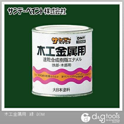 サンデーペイント 木工金属用(速乾合成樹脂エナメル・工作・ホビー用塗料) 緑 1/12L(約80ml)