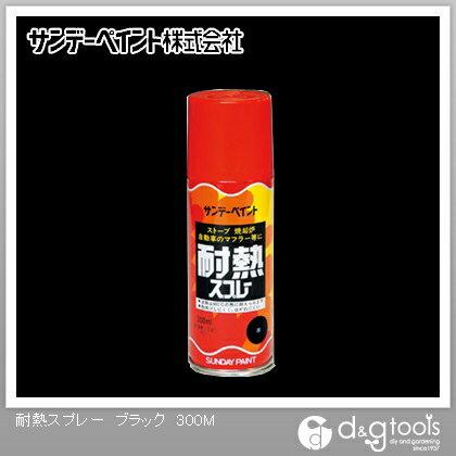 サンデーペイント 耐熱スプレー ブラック 300ml
