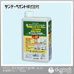 サンデーペイント カチオン系水性塗料下塗り剤No.20 半透明ブルー 0.7L プライマー 塗料 下塗り
