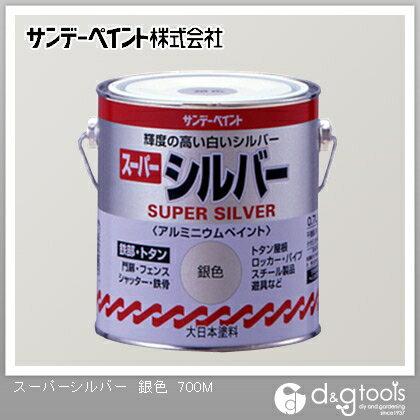 サンデーペイント スーパーシルバー0.7L 銀色 0.7L