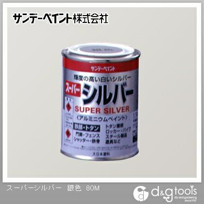 サンデーペイント スーパーシルバー(油性多目的塗料) 銀色 1/12L(約80ml)