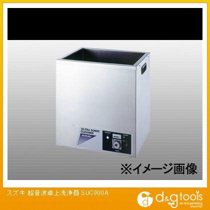 スズキ 超音波卓上洗浄器 (SUC-900A) SUC900A