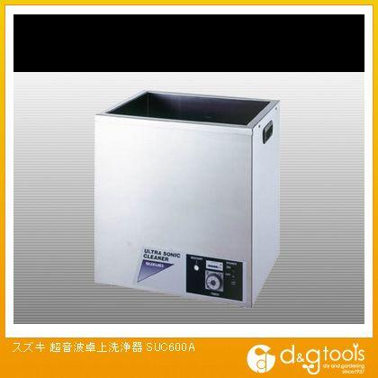 スズキ 超音波卓上洗浄器 (SUC-600A) SUC600A