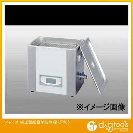 シャープ 卓上型超音波洗浄機 UT306