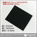 モリマーサム樹脂 ポリプレート ブラック 910×1820mm 厚み2.4mm 10枚入
