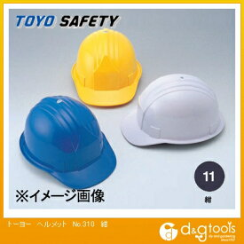 トーヨーセフティー ヘルメットNo.310 紺 310 N