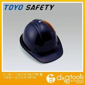 トーヨーセフティー ヘルメットスチロールライナー入り 紺 No.170F