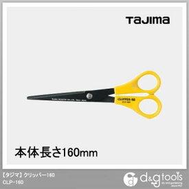 TJMデザイン(タジマ) タジマクリッパー160 CLP-160