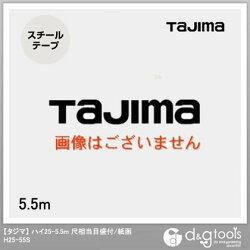 タジマハイ25-5.5m尺相当目盛付/紙函(コンベ・スケール・メジャー)(H25-55S)