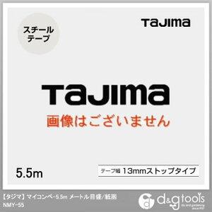 TJMデザイン(タジマ) マイコンベ-5.5mメートル目盛/紙函(コンベ・スケール・メジャー) NMY-55