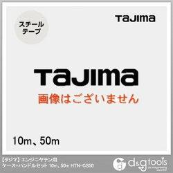タジマエンジニヤテン用ケース+ハンドルセット10m、50m(HTN-CS50)巻尺巻尺コンベックスメジャー