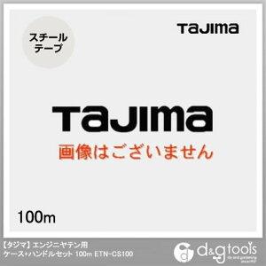 TJMデザイン(タジマ) エンジニヤテン用ケース+ハンドルセット100m ETN-CS100