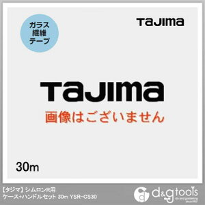 TJMデザイン(タジマ) シムロンR用ケース+ハンドルセット部品 30m YSR-CS30