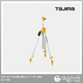 TJMデザイン(タジマ) タジマアルミ製三脚エレベーター3000 ELV-300