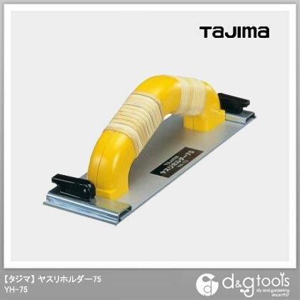 TJMデザイン(タジマ) タジマヤスリホルダー75 YH-75