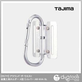 TJMデザイン(タジマ) アラウンド・ザ・ウエスト金属工具ホルダーA型/シルバー AW-KHA-SL