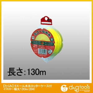 たくみ ミエール水糸カッターケース付 極太 イエロー 130m (204)