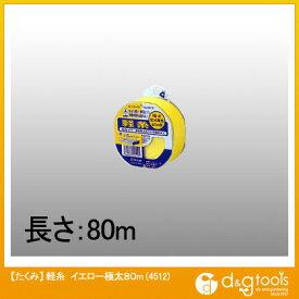 たくみ 軽糸 極太 イエロー 80m (4512)