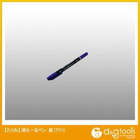 たくみ 消えーるペン 紫 (7711) マーカー