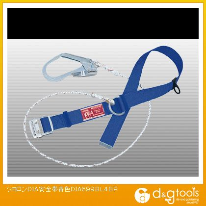 ツヨロン DIA安全帯青色 DIA599BL4BP