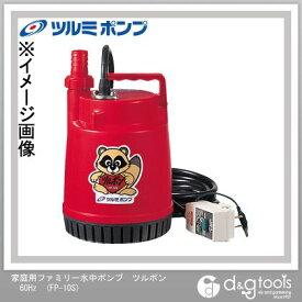 ツルミポンプ/鶴見製作所 家庭用ファミリー水中ポンプ ツルポン 60Hz 157x157x224 FP-10S