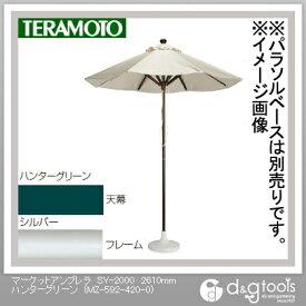テラモト マーケットアンブレラ SY-2000 シルバーフレーム ハンターグリーン 2610mm MZ-592-420-0