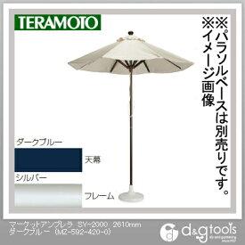 テラモト マーケットアンブレラ SY-2000 シルバーフレーム ダークブルー 2610mm MZ-592-420-0