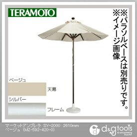 テラモト マーケットアンブレラ SY-2000 シルバーフレーム ベージュ 2610mm MZ-592-420-0