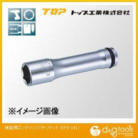 トップ工業 建築用ロングインパクトソケット EPD-24L