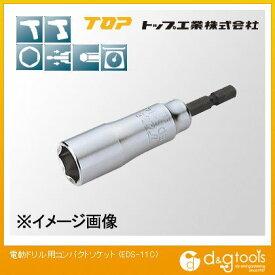 トップ工業 電動ドリル用コンパクトソケット EDS-11C