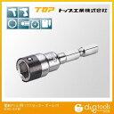 トップ工業 電動ドリル用ヘクスセッター ボール付 EHX-9.6B